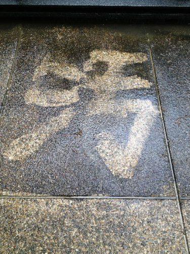 車庫の路面を高圧洗浄で頑固な汚れを落とす