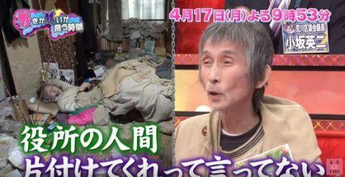 渋谷のゴミ屋敷の住人、前田良久氏