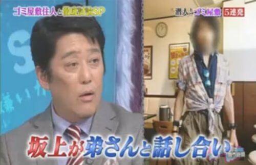 坂上忍氏がゴミ屋敷住人の弟と話し合う