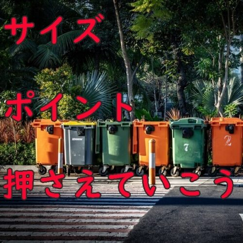 ゴミや不用品の片付け専門業者 トリプルエス 大阪