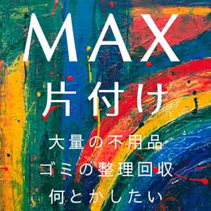 MAX片付け