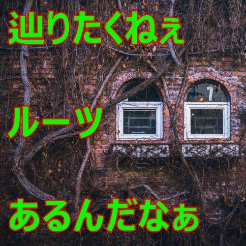 ゴミ屋敷は遺伝するかどうか 大阪の不用品回収サービス トリプルエス